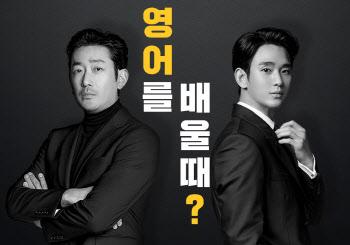 시원스쿨, 배우 하정우·김수현 브랜드 모델 발탁