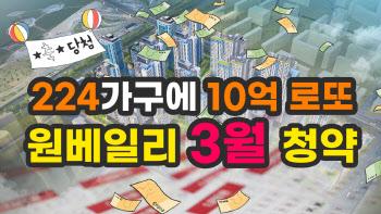 """[복덕방기자들] """"입주권도 1억씩 뛰어""""…3월 청약, 원베일리 '후끈'"""