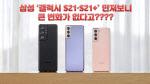 """[말랑리뷰]삼성 '갤럭시 S21·S21+' 만져보니..""""큰 변화는 없네?""""(영상)"""