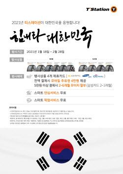 한국타이어, 비대면 타이어 교체 무료제공‥특별 프로모션 마련
