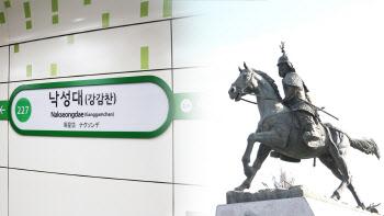 """[동네방네]관악구 주민 80% """"강감찬도시 브랜드 확산 기대 높아"""""""