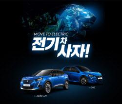 푸조, '전기 사자' 캠페인…전기차 체험 프로그램·구매 이벤트 진행