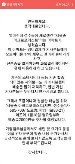 '걸어서 배달해라' 음식배달 오토바이 진입 막은 아파트