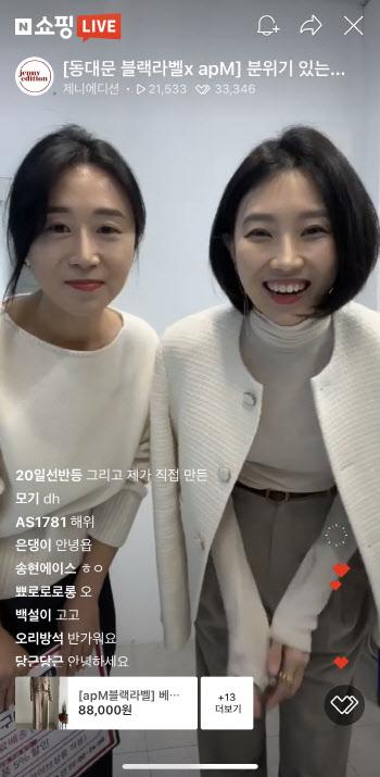 네이버 쇼핑라이브, 6개월만에 1억뷰 돌파…100만 구매자 눈앞