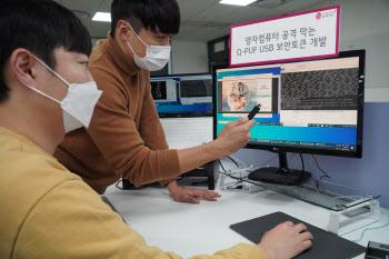 LG U+, USB 타입 양자내성암호 보안토큰 개발