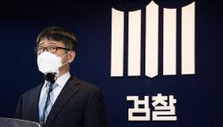 """[포토]검찰 세월호 특수단, """"수사외압·진상규명방해·불법사찰 모두 없었다"""""""