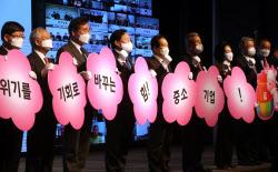 [포토]'위기를 기회로 바꾸는 힘! 중소기업!'
