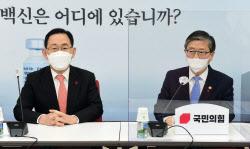 [포토]'환담하는 주호영-변창흠'