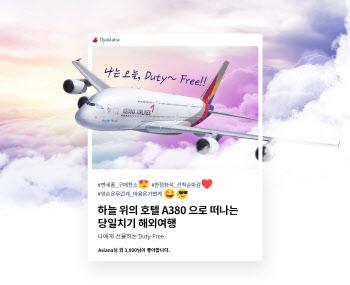 아시아나항공, `A380 당일치기 해외여행` 운항 재개