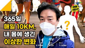 (영상)365일간 매일 10km 달리기, 인생에서 생기는 멋진 변화