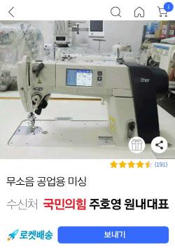 """김경협 """"주호영 막말로 국민 귀 오염…미싱을 선물로"""""""