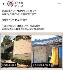 """""""윤서인이 비하한 독립운동가 조병진의 손자입니다"""""""