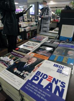 [포토] '조 바이든' 책
