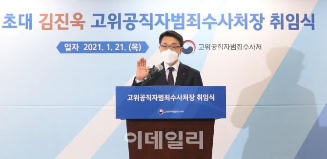 김진욱 공수처장, 취임선서