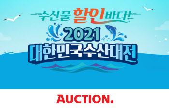 옥션, '대한민국 수산대전 설 특별전' 진행