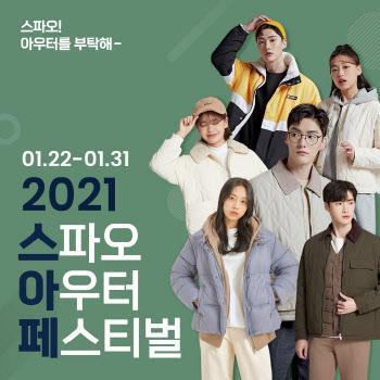 이랜드 스파오, 아우터 페스티벌 개최…최대 70%↓
