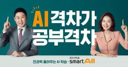 웅진씽크빅, 전과목 AI학습 '웅진스마트올' 10만 회원 돌파