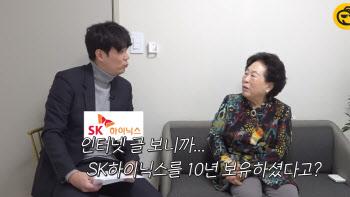 """'연예계 주식 고수' 전원주 """"SK하이닉스, 10년 넘게 갖고 있죠"""""""