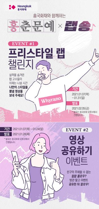 """""""코로나 극복합시다"""" 흥국화재, '흥춘문예랩챌린지' 이벤트"""