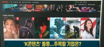 'K팝' 이어 'K콘텐츠' 돌풍..주목할 기업은?