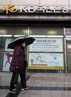 [포토]언택트 속 은행 점포 축소 가속화