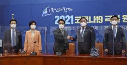 [포토]'민주당 예방한 김진욱 공수처장'