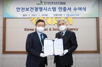 KISA, 안전보건 국제표준 인증(ISO45001) 획득