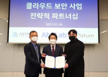 안랩, 클라우드 보안 스타트업 2곳과 전략적 업무협약 체결