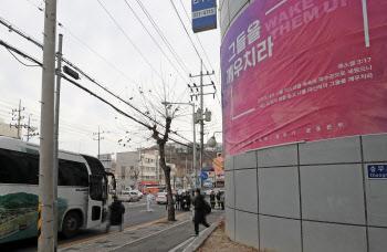 """전교조 대전지부 """"IEM국제학교는 학원…대전교육청 직무유기"""""""