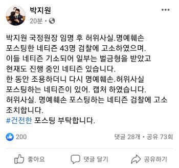 """박지원 국정원장 """"허위사실 포스팅한 네티즌 43명 검찰 고소"""""""