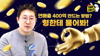 (영상)250억 매출 화장품 회사 대표가 유튜브 하는 이유?