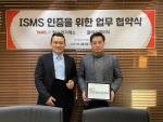 가상자산 거래소 탐스업, ISMS 인증 컨설팅 업무협약 체결