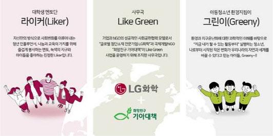 "②""ESG 경영 시대, NGO에게도 큰 기회될 것"""