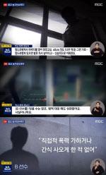 """농구 스타도.. 학폭 의혹 """"상습적 엎드려뻗쳐·폭행"""""""