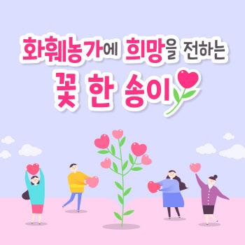 [카드뉴스]화훼농가에 희망을 전하는 꽃 한 송이