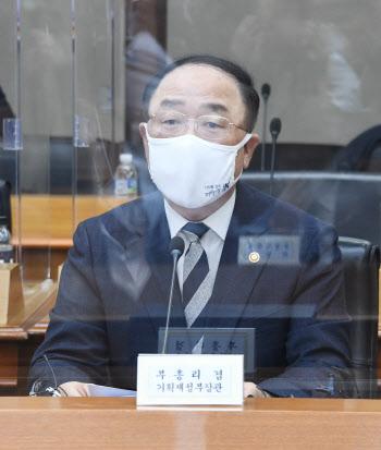 """도시공원 내 수소충전소 설치한다…홍남기 """"친환경차 이용 편의성 높일것""""(종합)"""