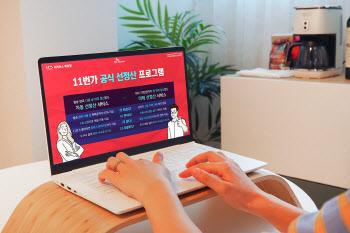 """""""SKT 데이터 기술로 매일 판매액 80% 자동 선정산""""…11번가 혁신"""