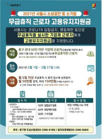 [동네방네]중구, 무급휴직자 최대 150만원 고용유지지원금 지원