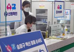 [포토]코로나19 백신 접종 앞둔 보건소
