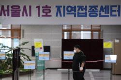 [포토]서울시 1호 지역접종센터