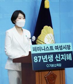 """신지혜 """"조정훈 빠져도 독자진보 제3지대 연대론 유효"""""""