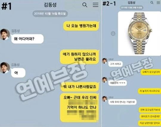 """""""김동성, 여교사에 스폰받고 불륜""""…유튜버, 카톡 내용 공개"""