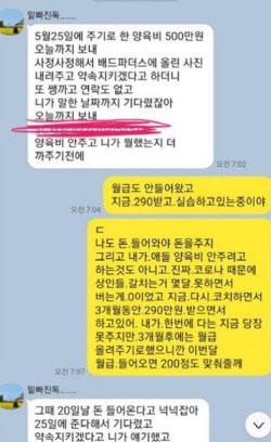 김동성, 전처와 나눈 메시지 또 공개…금메달 돌려달라