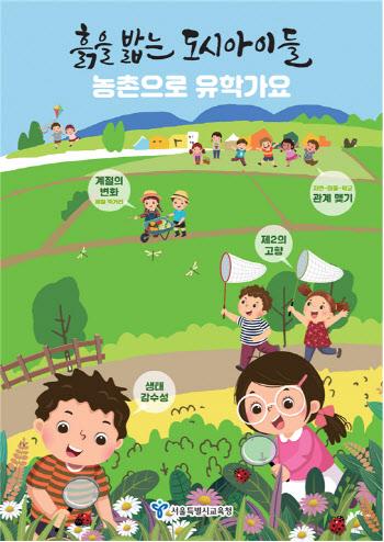 서울·전라남도 교육청, 농촌유학 환영식 개최