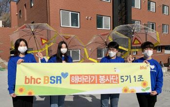 bhc치킨 '해바라기 봉사단', 어린이 안전 우산 제작