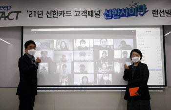 신한카드, 이용자 소통 채널 '신한사이다' 구축