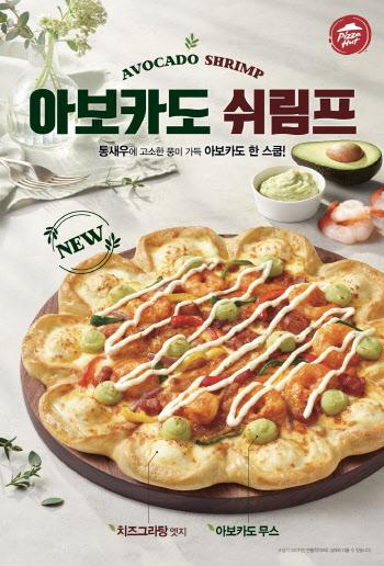 피자헛, 신제품 '아보카도 쉬림프 피자' 출시