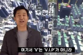 """오세훈의 셀프디스…""""V는 VIP가 아니라"""""""
