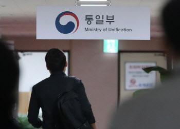 """통일부 """"北기업, 남측에 대금 소송…재판 결과 지켜볼 것"""""""