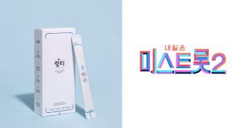 수분 충전 음료 '링티', 미스트롯2 공식 협찬사 참여
